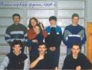 На фото наша первая группа (1996 г.) в составе(слева на право): Владимир  Рычков, Павел Плеханов, Александр Одиноков, Женя, Надежда Ушакова с  Никитой, Эдуард Астафьев